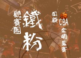 【CBA全明星赛】铁粉观赛团