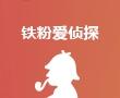 【铁粉爱侦探】三十八期