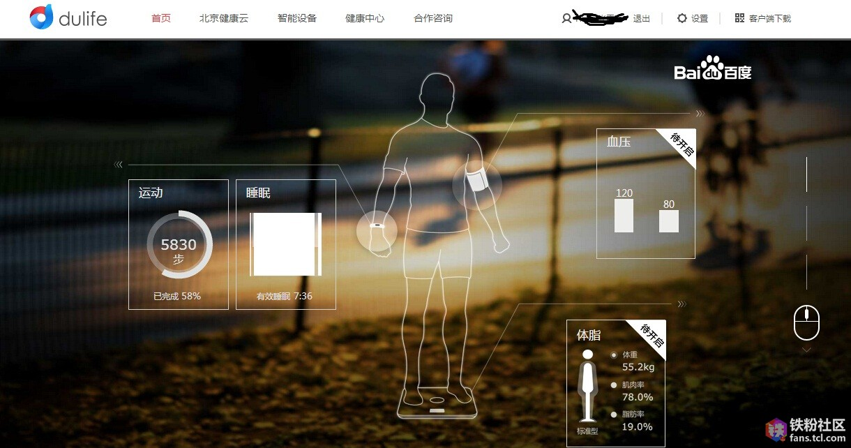 手环数据分析00.jpg