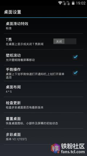 安全高续航!64位4G双卡TCL P691L评测三:系统