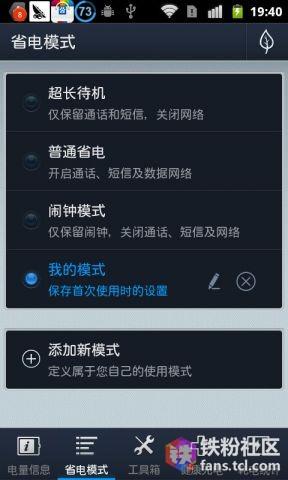 【玩机&教程】手机省电有什么技巧?