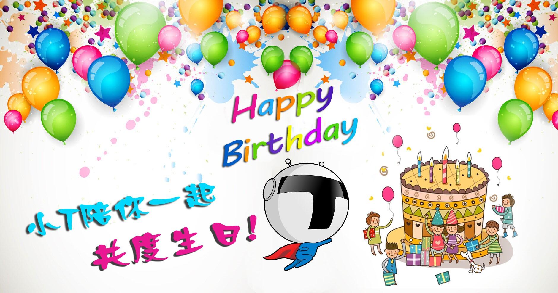 【铁粉社区】祝 小狸 慧儿 生日快乐