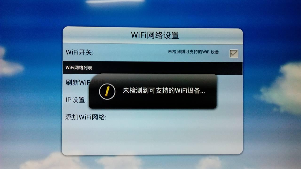 tcl电视连接wifi的方法介绍
