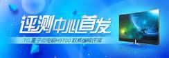 【资深编辑评测】玩转TCL量子点电视H9700