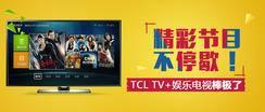 【TCL TV+】家庭娱乐电视A71S-UD体验