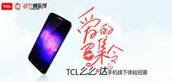 【北京】么么哒,爱的招募令!TCL么么哒3N手机体验会招募