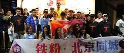【北京同城会】CBA冠军赛之球迷夜圆满落幕