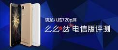【TCL】骁龙八核720p屏 么么哒3N电信版评测
