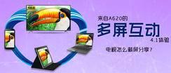 【玩机心得】电视怎么截屏分享?来自A620的多屏互动体验