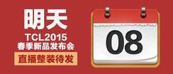 【TCL2015春季新品发布会】明天,给你一个不一样的视界