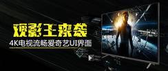 【TCL观影王来袭】4K电视流畅爱奇艺UI界面