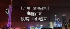 【广州·活动召集】曲面广州  铁粉High起来