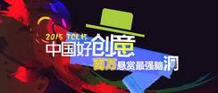 【2015TCL杯中国好创意】百万悬赏最强脑洞