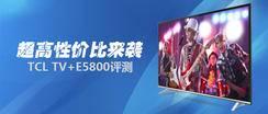 【TCL TV+E5800】超高性价比来袭