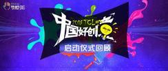 【2015TCL杯中国好创意】启动仪式回顾