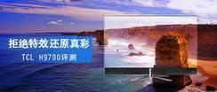 【铁杆内测组】拒绝特效还原真彩,TCL H9700评测