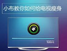 【垃圾清理】教你电视瘦身攻略