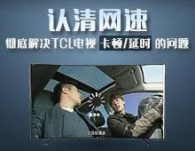 【TCL电视】解决电视卡顿问题