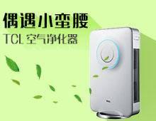 【偶遇小蛮腰】TCL空气净化器