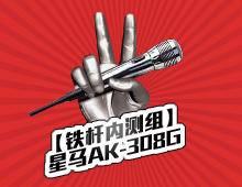 【铁杆内测组】星马AK-308G