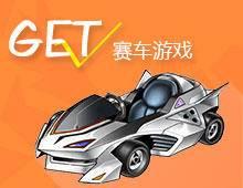 【生死时速】4款赛车游戏 GET
