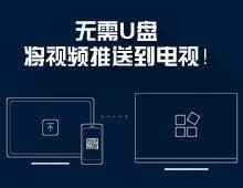 【视频推送】无需U盘推送到电视
