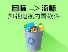 【TCL电视】内置软件卸载