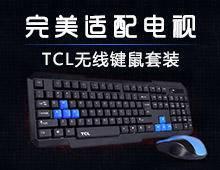 【电视搭档】TCL无线键鼠套装