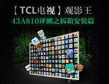 【TCL电视】观影王43A810评测