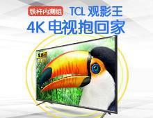 【铁杆内测组】4K电视抱回家