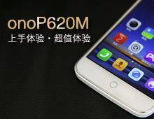 【TCL手机】onoP620M上手体验,超值体验