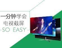【TCL电视】电视截屏so easy