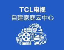 【TCL电视】自建家庭云中心