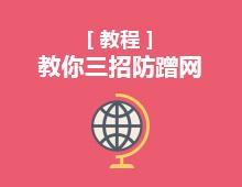 【教程】教你三招防蹭网