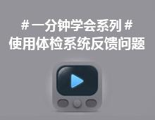【视频】使用TCL电视体检系统