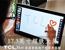 TCL Xess家庭智能平板深度评测