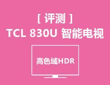 TCL智能液晶电视A830U评测