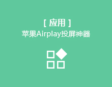TCL电视如何使用Airplay投屏