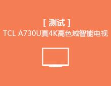 TCL A730U 4K高色域电视测评