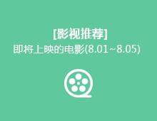 【影视】下周上映的电影推荐