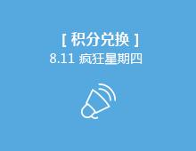 【积分兑换】8.11疯狂星期四