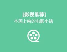 【影视】本周上映的电影小结