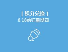 【积分兑换】8.18疯狂星期四