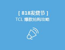 【818发烧节】TCL爆款抢购攻略