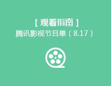 腾讯影视节目单(8.17)