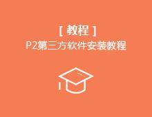 P2第三方软件安装教程