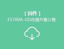 【固件】E5700A-UD升级公告