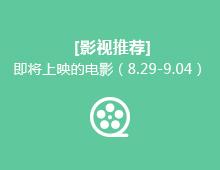 【影视】即将上映的电影推荐