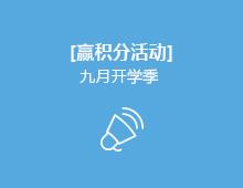 【赢积分活动】九月开学季