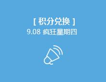 【积分兑换】9.8疯狂星期四